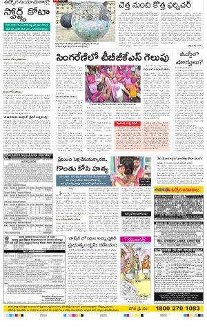 Warangal Main-06-10-2017