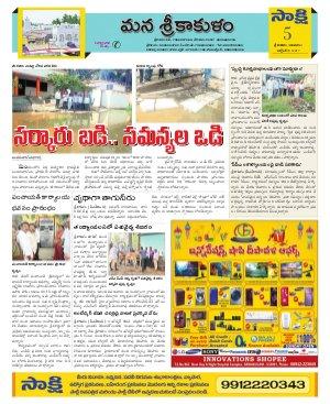 Srikakulam Constituencies-8.10.2017