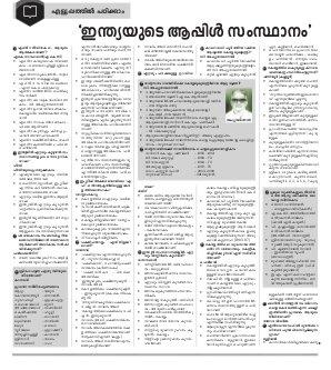 Thozhil Vartha-Thozhilvartha-2017 October 14