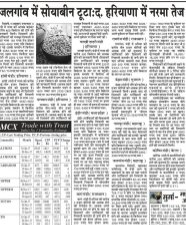 Vyapar Kesari Hindi Daily News Paper-10 October 2017