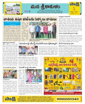 Srikakulam Constituencies-11.10.2017