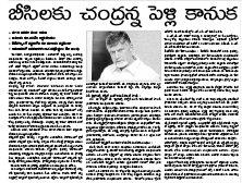 Andhra Pradesh-Wednesday 11 october, 2017