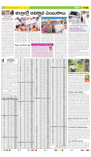 Warangal Main-12-10-2017