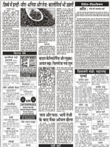 Vyapar Kesari Hindi Daily News Paper-13 October 2017
