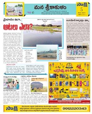 Srikakulam Constituencies-13-10-2017