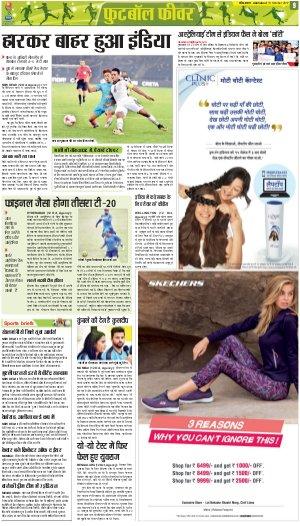 Allahabad Hindi ePaper, Allahabad Hindi Newspaper - InextLive-13-10-17