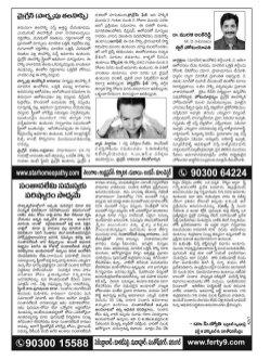 Navya Weekly-14.10.2017
