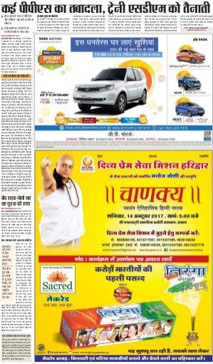 Allahabad Hindi ePaper, Allahabad Hindi Newspaper - InextLive-14-10-17