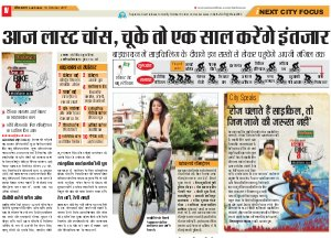 Lucknow Hindi ePaper, Lucknow Hindi Newspaper - InextLive-14-10-17