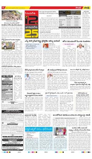 Srikakulam Main-14.10.2017