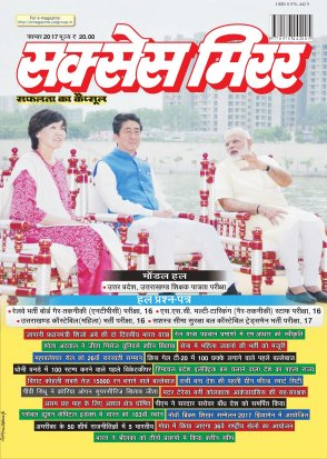 Success Mirror Hindi-NOVEMBER-2017