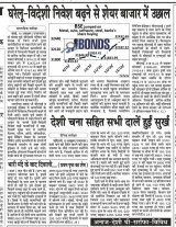 Vyapar Kesari Hindi Daily News Paper-16 October 2017
