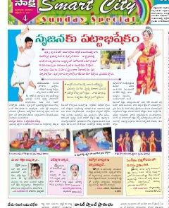 Guntur Amaravathi Constituencies-15-10-2017