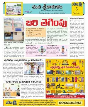 Srikakulam Constituencies-15.10.2017