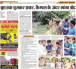 Allahabad Hindi ePaper, Allahabad Hindi Newspaper - InextLive-15-10-17