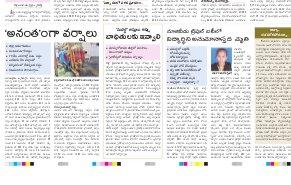 Srikakulam Main-15.10.2017