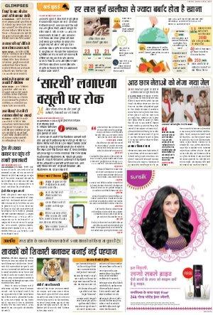 Allahabad Hindi ePaper, Allahabad Hindi Newspaper - InextLive-16-10-17