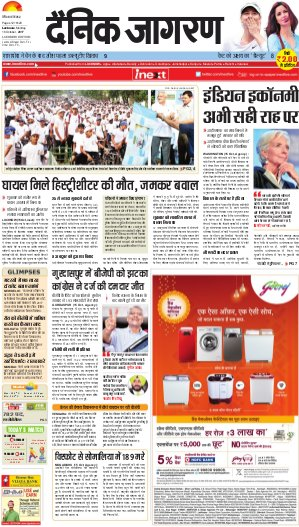 Lucknow Hindi ePaper, Lucknow Hindi Newspaper - InextLive-16-10-17