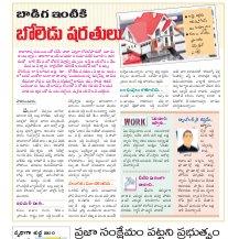 Guntur Amaravathi Constituencies-16-10-2017