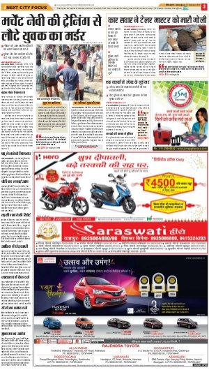 Allahabad Hindi ePaper, Allahabad Hindi Newspaper - InextLive-17-10-17