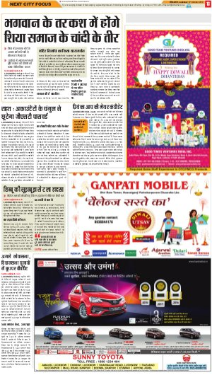 Lucknow Hindi ePaper, Lucknow Hindi Newspaper - InextLive-17-10-17