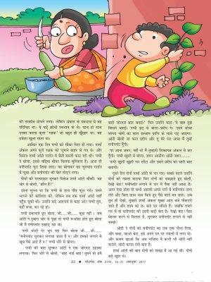 Lotpot Hindi-2193