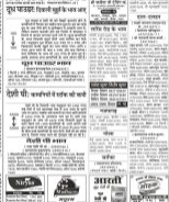Vyapar Kesari Hindi Daily News Paper-17 Oct, 2017