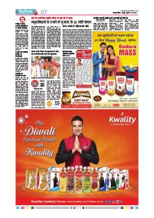 Rajasthan Patrika Rajsamand-Rajsamand Edition