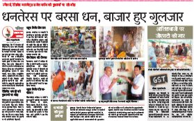 Kota Gramin-Kota Gramin Rajasthan Patrika