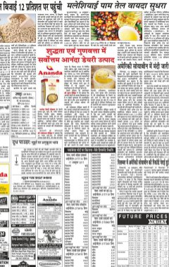 Vyapar Kesari Hindi Daily News Paper-19 October 2017