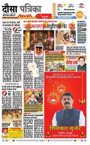 Rajasthan Patrika Dausa- Rajasthan Patrika Dausa