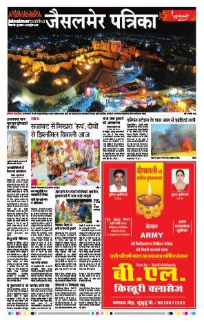 Rajasthan Patrika Jaisalmer-19-10-2017