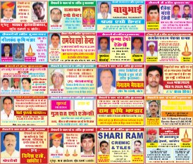Rajasthan Patrika Jalore-Rajasthan Patrika Jalore