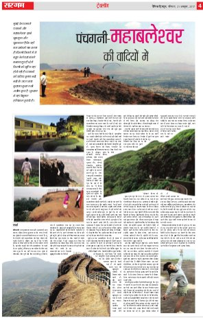 Dainik Tribune (Sargam)-SG_21_October_2017