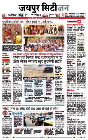 Rajasthan Patrika Jaipur- Rajasthan Patrika Jaipur