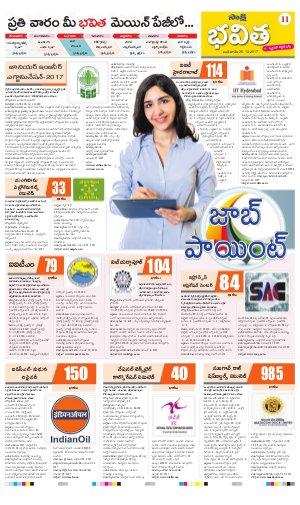 Adilabad Main-25-10-2017
