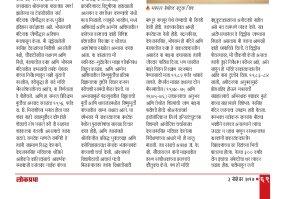 Lokprabha-03/11/2017