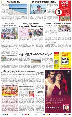 Chennai Main-29-10-2017