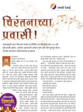 Diwali Magazine-DIWALI 2017