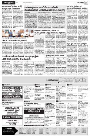 Thiruvananthapuram-01.11.2017