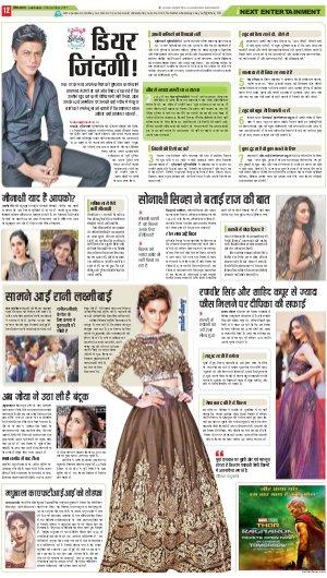 Lucknow Hindi ePaper, Lucknow Hindi Newspaper - InextLive-02-11-17
