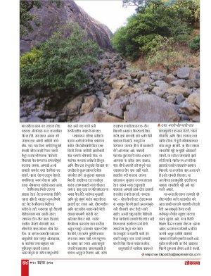 Lokprabha-10/11/2017
