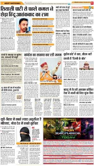 Lucknow Hindi ePaper, Lucknow Hindi Newspaper - InextLive-03-11-17