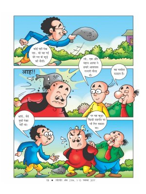 Lotpot Hindi-2194