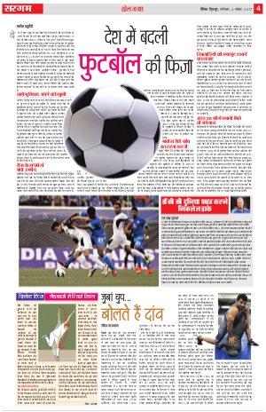 Dainik Tribune (Sargam)-SG_04_November_2017