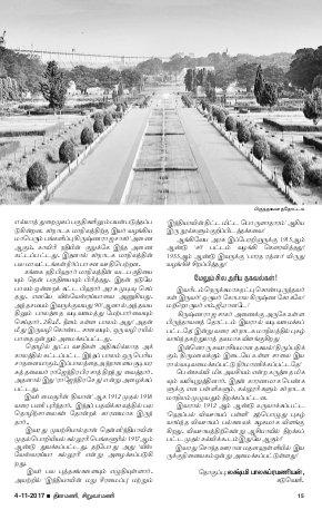 SiruvarMani-04112017