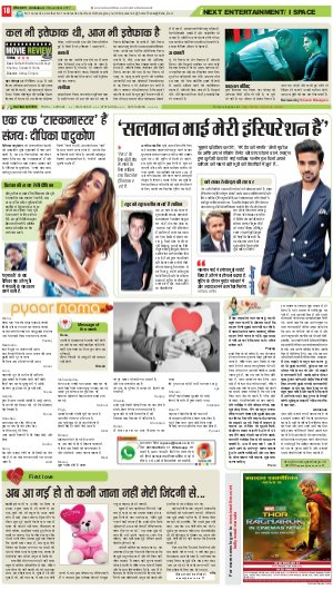 Allahabad Hindi ePaper, Allahabad Hindi Newspaper - InextLive-04-11-17