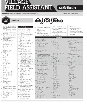 Thozhil Vartha-Thozhilvartha-2017 November 11