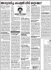 Thiruvananthapuram-07.11.2017