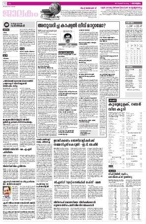 Thrissur-07-11-2017
